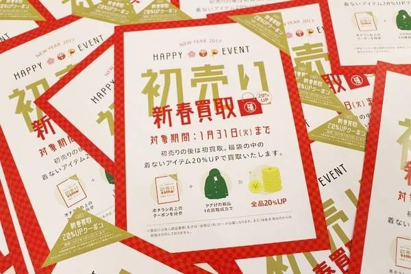 店舗トピックス「福袋買取強化中!【トレファクスタイル多摩センター店】」画像1