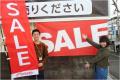 店舗トピックス「年明け年始は当店まで!1/3からSALE開催いたします◎【トレファクスタイル箕面店】」画像1