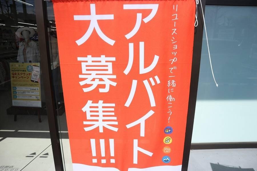 アルバイト大・大・大募集!!!!【ユーズレット春日部店】
