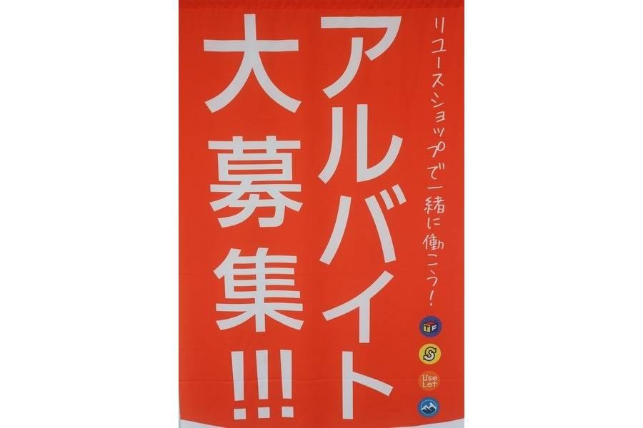 スタッフ大募集中!!!【ユーズレット春日部店】