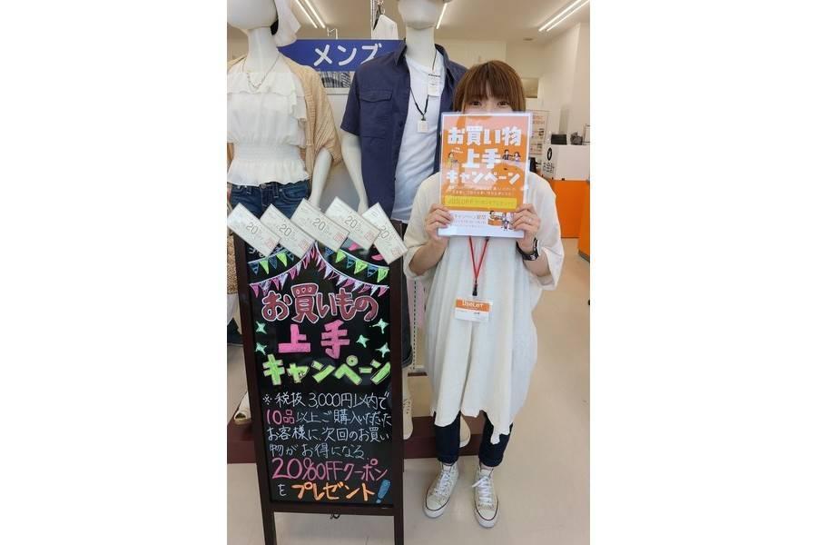 3,000円以内コーデ特集Vo.8(キッズ編)[ユーズレット春日部店]