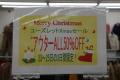 店舗トピックス「クリスマスに向けてのお洒落は当店で♪[ユーズレット春日部店]」画像1