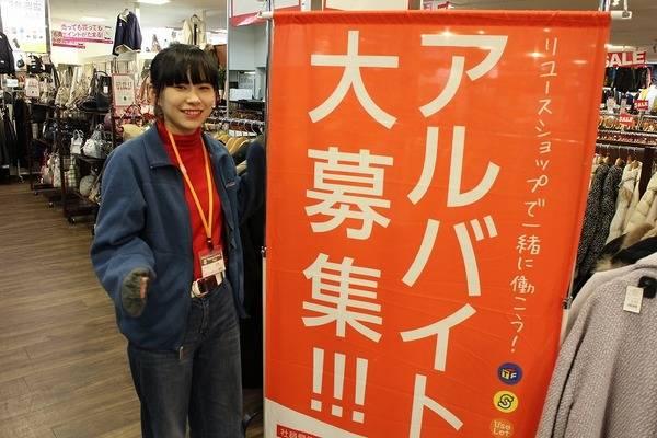 店舗トピックス「アルバイトスタッフ募集中!古着屋で一緒に働きませんか?」画像1