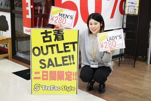 川崎店お得情報!!激安で洋服を買える2日間!!!【トレファクスタイル川崎店】