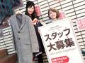 店舗トピックス「★☆★調布・国領エリアでアルバイトをお探しの方必見★☆★」画像1