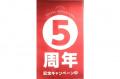 店舗トピックス「トレファク葛西店5周年記念セール最終日!!」画像1