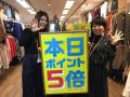 店舗トピックス「 12月の水曜日は!!!待ちに待った5倍デーです!!!【トレファクスタイル厚木店】」画像1