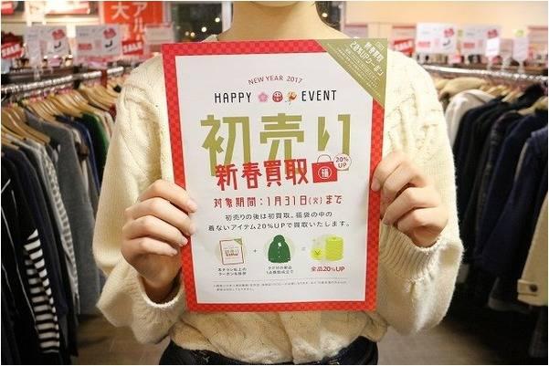 ★HAPPY EVENT★【トレファク八千代店】