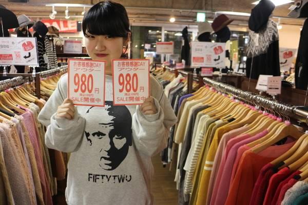 20日・30日は5%OFF〜〜♪【トレファク八千代店】