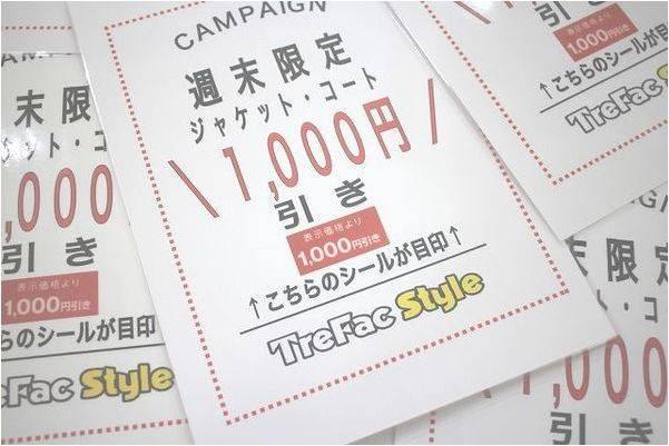 明日から《仙川店限定週末セール》開催します!【トレファクスタイル仙川店】