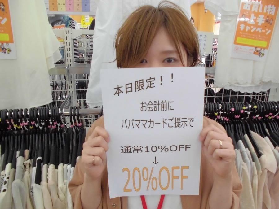明日もSALEやっちゃいます♪お買い物上手クーポンGETのチャンス!?