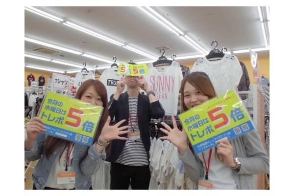 お買い得商品を大量投入!!!!!お買物するなら「水曜日」がお得!!