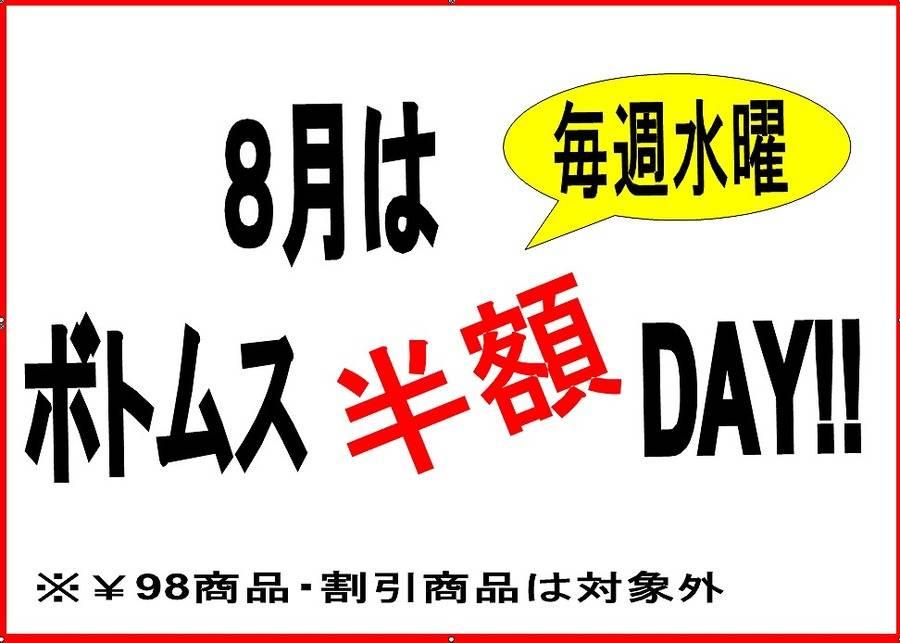 明日は8月22日【水曜日】8月の水曜日は☆ボトムス半額DAY☆