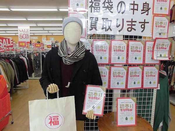店舗トピックス「初売りの後は、初買取!ただいまお買取キャンペーンを行なっています♪」画像1