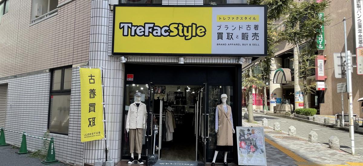 洋服や古着のリサイクルショップ トレファクスタイル市川店