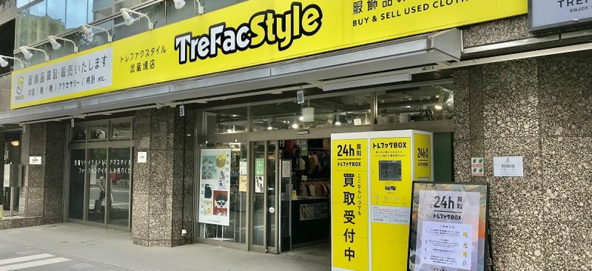 洋服や古着のリサイクルショップ トレファクスタイル武蔵境店