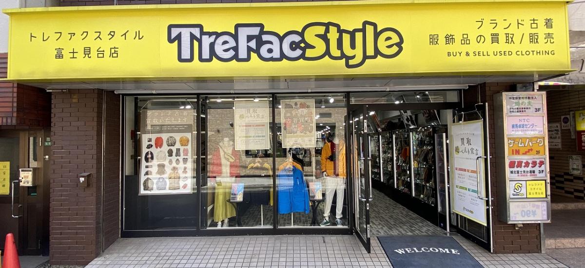 洋服や古着のリサイクルショップ トレファクスタイル富士見台店