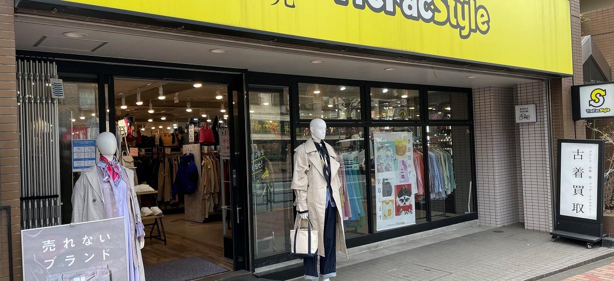 洋服や古着のリサイクルショップ トレファクスタイル目白店