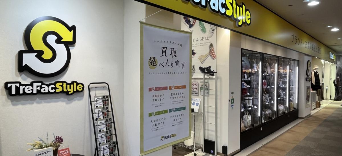 洋服や古着のリサイクルショップ トレファクスタイル多摩センター店
