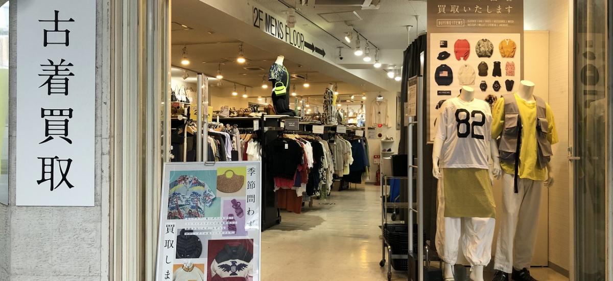 洋服や古着のリサイクルショップ トレファクスタイル大泉学園店
