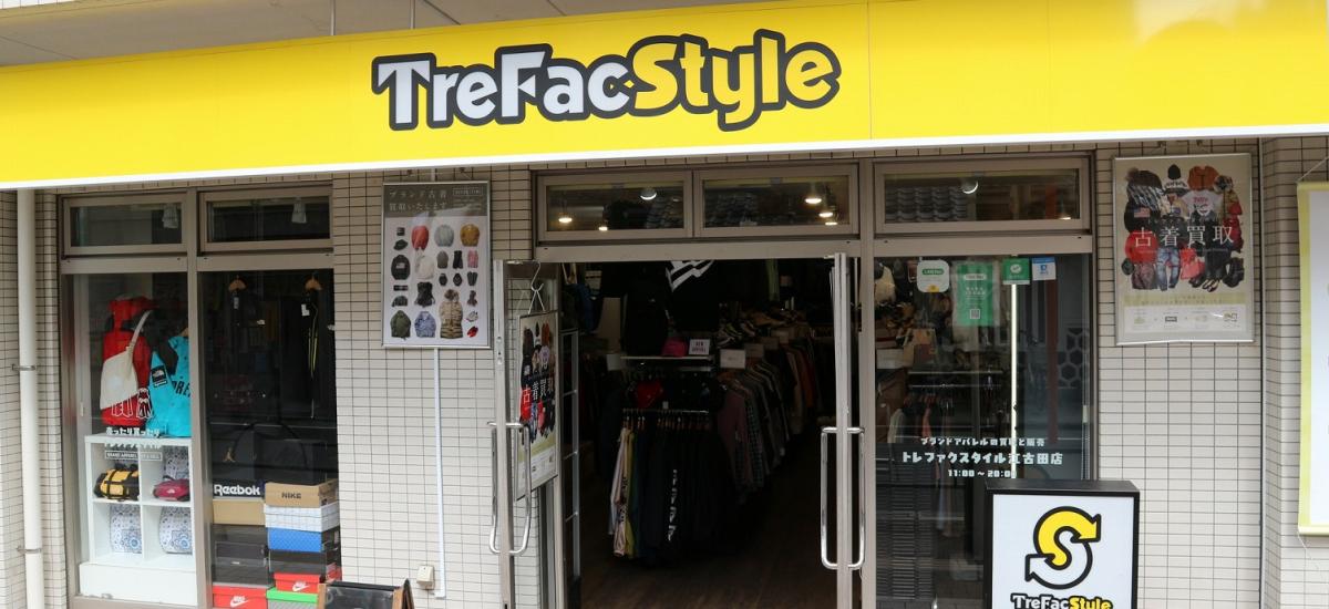 洋服や古着のリサイクルショップ トレファクスタイル江古田店