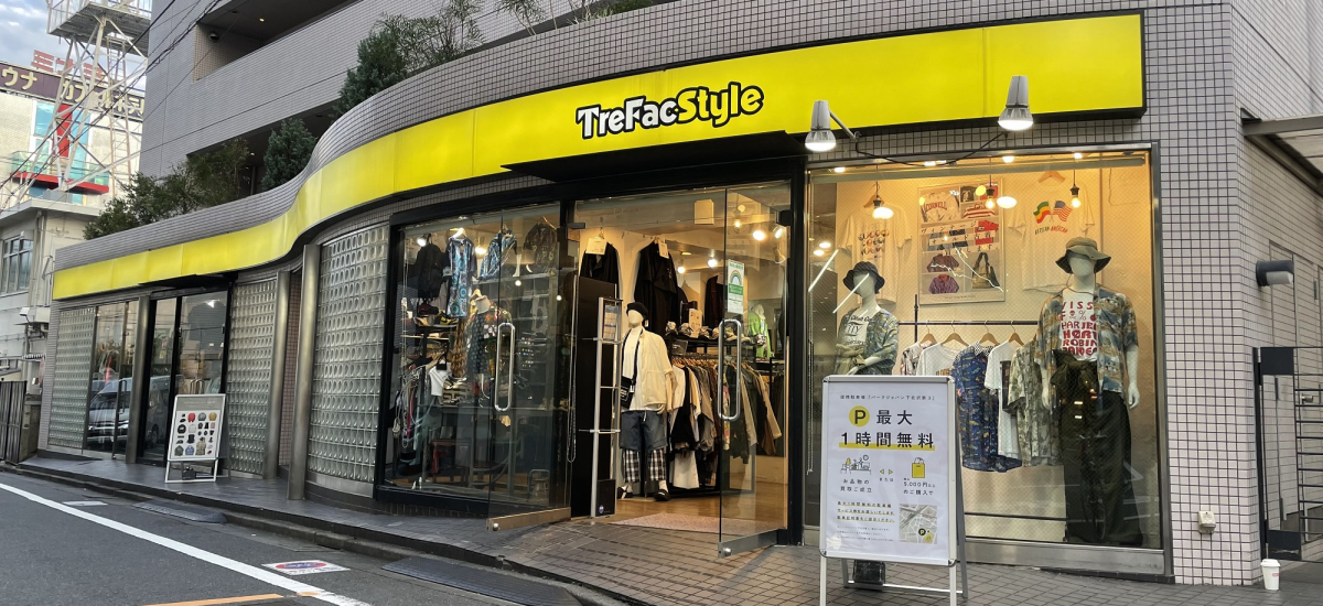 洋服や古着のリサイクルショップ トレファクスタイル下北沢1号店