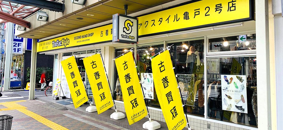 洋服や古着のリサイクルショップ トレファクスタイル亀戸2号店