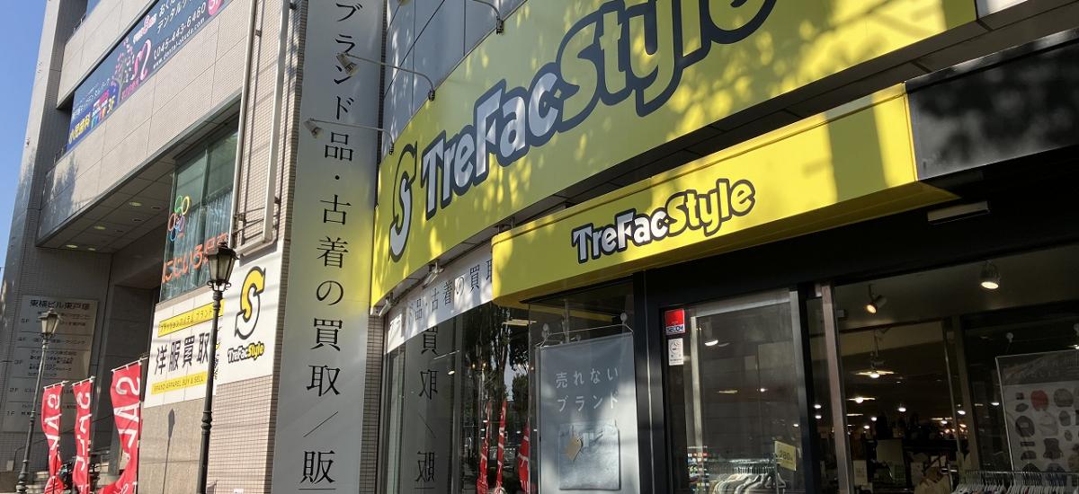 洋服や古着のリサイクルショップ トレファクスタイル東戸塚店