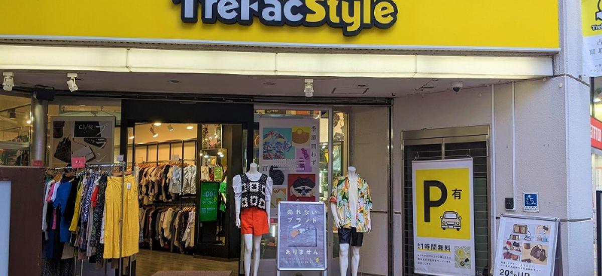 洋服や古着のリサイクルショップ トレファクスタイル町田店