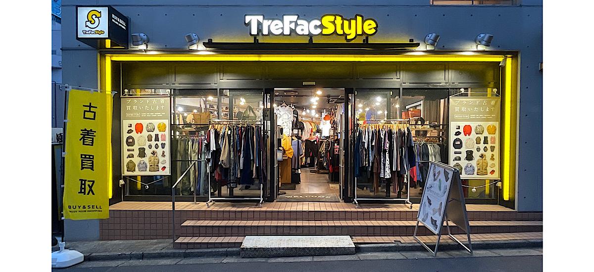 洋服や古着のリサイクルショップ トレファクスタイル下北沢2号店