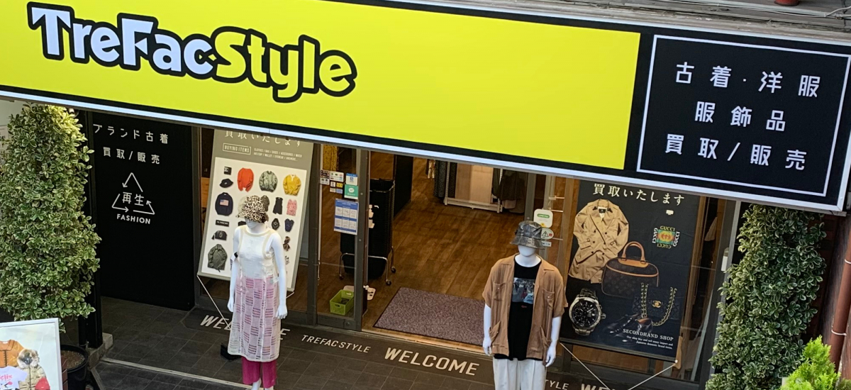 洋服や古着のリサイクルショップ トレファクスタイル方南町店