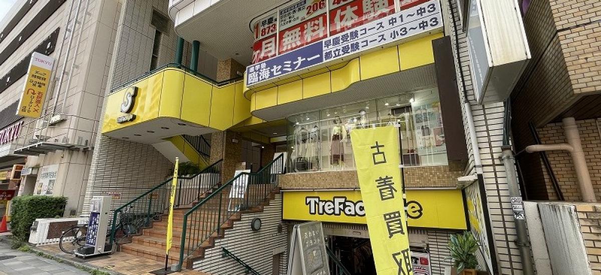 洋服や古着のリサイクルショップ トレファクスタイル調布店