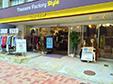 洋服や古着のリサイクルショップ 高円寺2号店