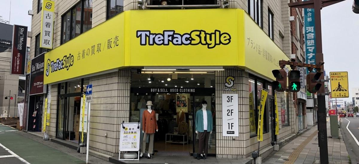 洋服や古着のリサイクルショップ トレファクスタイル川越店