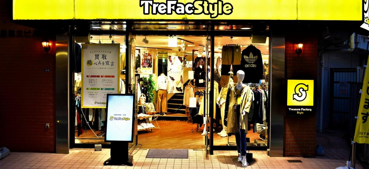 洋服や古着のリサイクルショップ トレファクスタイル厚木店