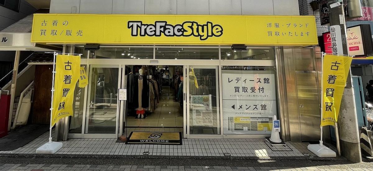 洋服や古着のリサイクルショップ トレファクスタイル仙川店