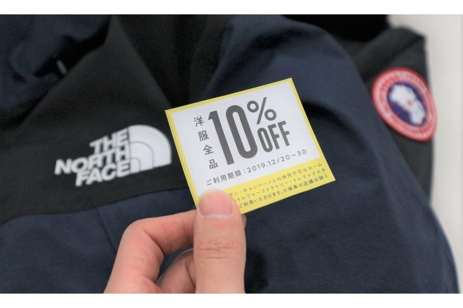 「セール情報のよいお得をキャンペーン 」