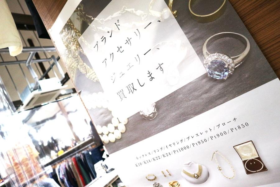 「トレファクスタイル宝塚店ブログ」