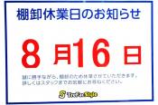 【8月16日】棚卸による臨時休業のお知らせ