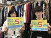 【トレポ5倍デー】9月の水曜日はポイント5倍!!!来なきゃ損です!!