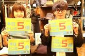 【ポイント5倍】9月25日は今月最後の5倍デー!秋冬物入れ替えを見逃すな!!