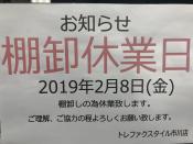 【2月8日】棚卸による臨時休業のお知らせ