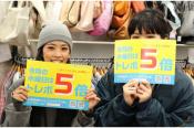 明日はお得なイベントDAY!6月の水曜日はトレポ5倍デー!!!