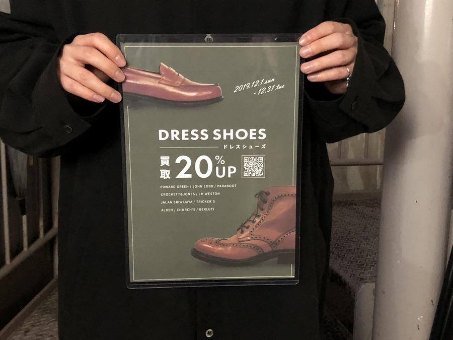 「イベントなうの人気ドレスシューズの買取金額全品20%UPキャンペーン 」