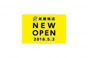 【★新店OPEN速報★】中央線エリア4店舗目!トレファクスタイル武蔵境店が近日オープンいたします!!