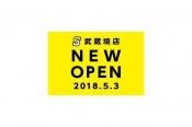 ★オープンまであと7日★古着買取トレファクスタイル武蔵境店からワクワクな商品情報などお届け!