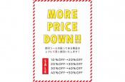【超おトク情報】MORE PRICE DOWN!お急ぎください!