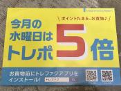 ポイント5倍デーのお知らせと新入荷!