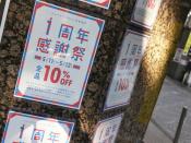 【武蔵境店限定】1周年特別セールまであと3日!!【5月11日・12日】