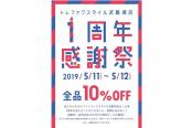 【明日最終日!】全品10%OFF!オープン1周年セール開催中!!